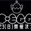 【ABC&B-GO!!共催】D-EGG 開催します!