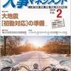 月刊人事マネジメント寄稿記事)実例!人事のコンフリクトマネジメント4 上昇志向 VS 専門志向 (2/2)