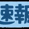 【速報】au Pay爆誕!【またPayが増えた】(2019/04/09~)
