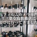 フィルム写真の救世主?!日暮里の「三葉堂寫眞機店」に行ってきました!