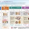 日本たばこ産業2914株主優待ご案内2020年が届きました。優待改悪と暴落のダブルパンチ