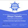 Certified Kubernetes Application Developer(CKAD)を取得した(19/12 v1.16)