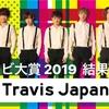 Travis Japan コンビ大賞 2019 後編