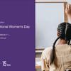 ポスター「展示 国際女性デー」