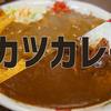 白馬カツカレー対決 【下山後に食べたい食事】