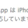 ユニバーサルアプリ使ってますか?厳選100個のユニバーサルアプリをご紹介♪