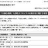 公認心理師の大学院カリキュラム科目名(日本心理臨床学会)