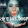 本日夜「短期特別価格」で登場!