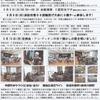 神原町シニアクラブ(179)      6月定例会のお知らせと活動状況のPR