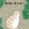 エッセイ漫画第55話『猫が連れて帰ってきたあいつ』
