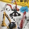 日本科学未来館 企画展「工事中」へ行ってきました