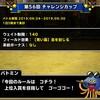 level.1679【ウェイト140・青い霧】第56回闘技場チャレンジカップ初日
