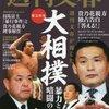 【相撲女人禁制】横野レイコ氏「ちびっこ相撲の女児禁止は貴乃花親方が言い出したこと」