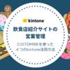 飲食店紹介サイトの営業管理!CUSTOMINEを使った4つのkintone活用方法