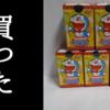 フルタ製菓『チョコエッグドラえもん2』が発売開始!チョコレート地獄がまた始まるぞ!