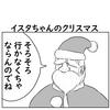 メリークリスマス!漫画「こうですか?わかりません2」第46話