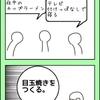 8/13モヤさまin厚木・海老名