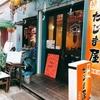 こういう異国料理があるから三宮大好き 神戸アジアン食堂バル SALAさん