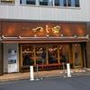 めん徳 二代目 つじ田 日本橋八重洲店