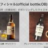 【初心者向け】ウイスキー飲みとして知っておきたいこと① ボトラーズとオフィシャルの違い