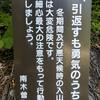 南木曽岳:中央アルプスの眺めと意外な出会い!May 23, 2019【金太郎ゆかりの山③】