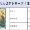 【切手買取】2次文化人切手シリーズ vol.14 滝沢馬琴