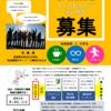 【参加者募集中】インターンシッププログラム ユースチャレンジ第1期生!