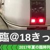 【小海線HIGH RAILデビュー!】夏臨の厳選12快速列車を紹介します