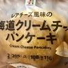 北海道クリームチーズ パンケーキ(セブン)