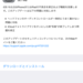 iOS10 謎のバックライト点灯・・・