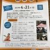 4/21(日)『ニヨ活フェス!八尾』開催します🌈✨
