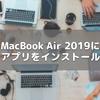 MacBook Air 2019にアプリをインストール