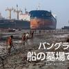 じじぃの「科学・芸術_529_船舶解体・アスベスト被害」