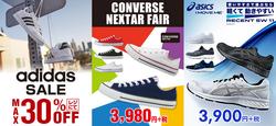 -期間限定価格- adidas/CONVERSE/asics
