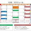 12月スケジュール発表!!