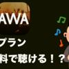 AWA・有料プランの90日間トライアル期間終了後に無料で使える裏技を紹介!