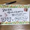可愛い手書き年賀状2018!戌の書き方を犬種別に紹介します。