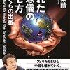 【読書感想】青山繁晴『壊れた地球儀の直し方』(扶桑社新書、2016年)