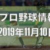 プロ野球最新情報【2019年11月11日】