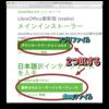 MacでCSVファイルを作るにはLibreOfficeがいい&日本語化する