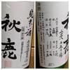 <168>【ログ】秋鹿 生酛純米無濾過生原酒 自営田雄町 30BY