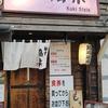麺堂「稲葉 Kuki Style」行ってきた!