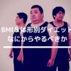 BMI&体形別、テキ村式ダイエットの方法【本気で痩せたいなら読め】