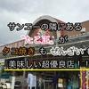 【沖縄B級グルメ】宜野湾市野嵩の〝たこ正〟が美味い!!ぜんざいも美味しい長年愛されている優良店!!