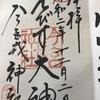【御朱印】今宮戎神社に行ってきました|大阪市浪速区の御朱印