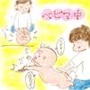 ベビーマッサージ教室!②