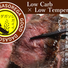 肉を食べる機会が多くなる糖質制限ダイエットと低温調理の相性が抜群なことに気づいた