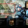【TEPPEN】アプリ!緑カードMP1~2のカード一覧まとめ!!