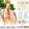 第70回平安神宮薪能公演 6月1日・2日、NHK eテレ録画