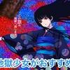 今、地獄少女がおすすめ!! (Now hell girl recommended ! !)